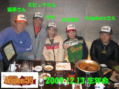 09.12.13KA55忘年会0001_2.JPG